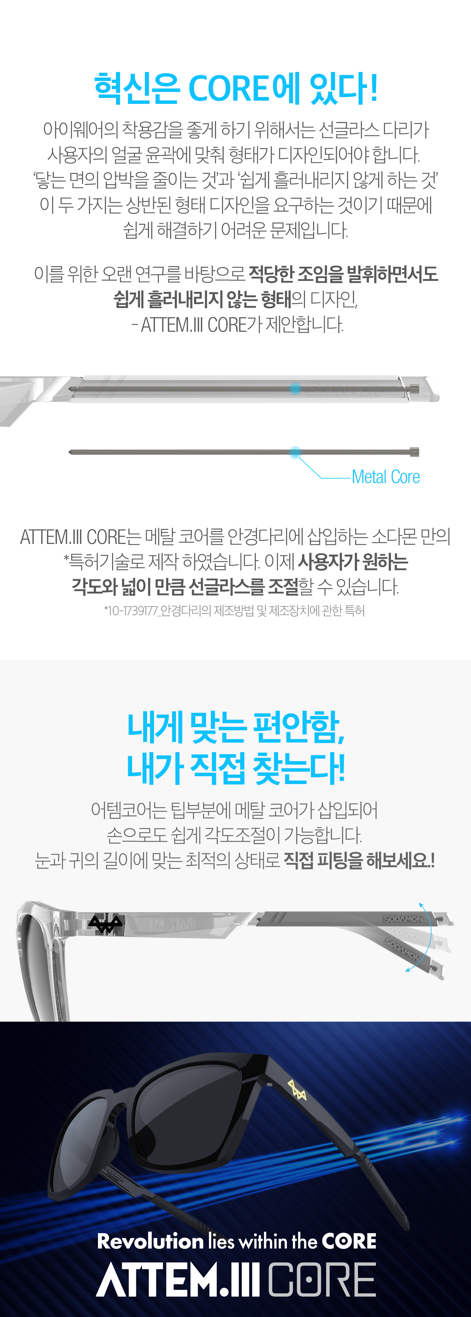 attem.Ⅲ core 설명